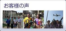 グランツアー USAで旅行した、 日本全国の方々の 声をご紹介します。