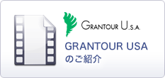 GRANTOUR USAのご紹介