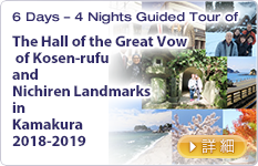 6 Days – 4 Nights Guided Tour of The Hall of the Great Vow of Kosen-rufu and Nichiren Landmarks in Kamakura 2018-2019